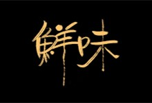 youweixian.com