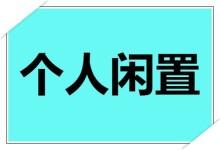 zhaoxianzhi.com